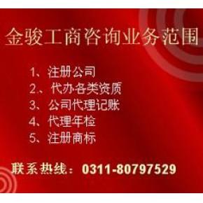 石家庄专业的营业执照代办公司 执照代办多少钱