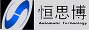 昆山恒思博自动化科技有限公司