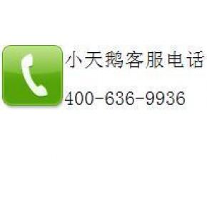 小天鹅售后)关爱〖官方╱网站〗(上海小天鹅洗衣机维修中心)4006369936