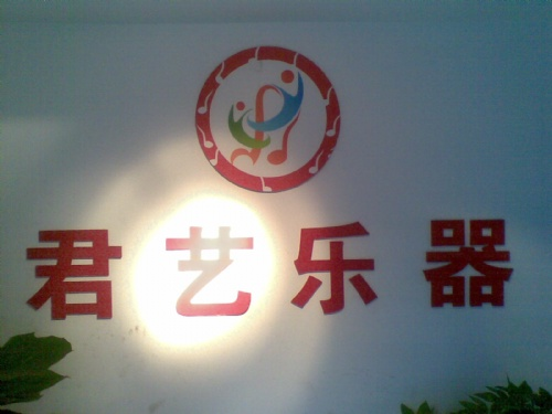 北京君艺铭音乐器销售中心