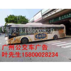 广州市公交车广告业务部