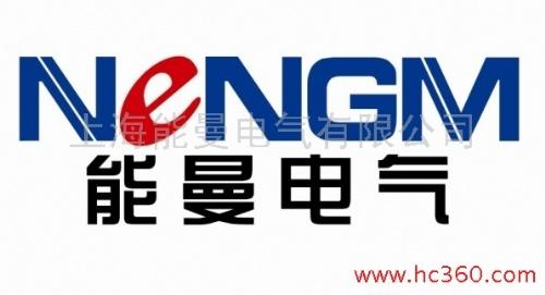 上海能曼电气有限公司