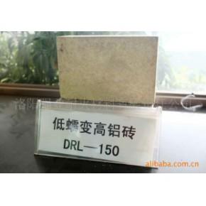 高铝砖 1750(℃)