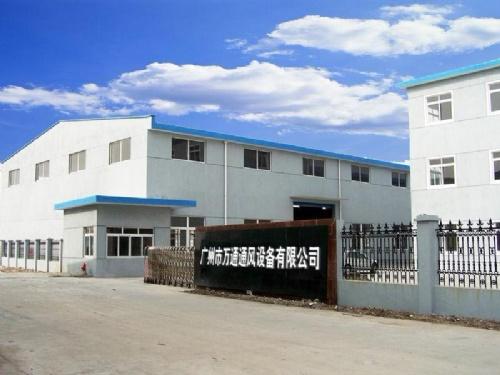 广州市万通(环保)通风设备有限公司
