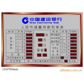 阳光金融用品:标准电子利率牌、电子利率牌供应