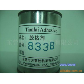 环保胶粘剂833B引线胶。保护胶。黑胶