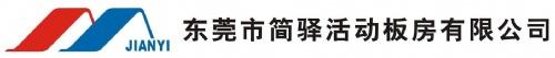 东莞市简绎活动板房有限公司