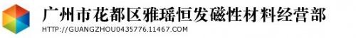 广州市花都区雅瑶恒发磁性材料经营部