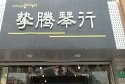 东莞市挚腾琴行有限公司