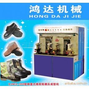 XJ9C2-350型倒置式橡胶鞋模压机