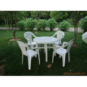 塑料桌椅,户外桌椅,休闲桌椅,庭院桌椅