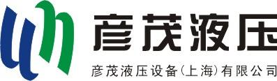 彦茂液压设备(上海)有限公司