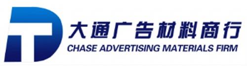 临沂大通广告材料商行