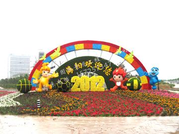 本公司专业提供立体花坛设计,五色草设计,五色草造型,花灯艺术造型等