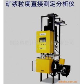 矿浆粒度测量分析仪 奥图泰