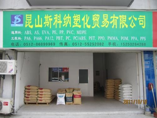 昆山斯科纳塑化贸易有限公司
