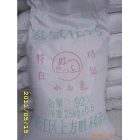 石灰粉 石灰及制品 60(分)