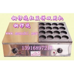 红豆饼机,铜锣烧机,红豆饼双用机,果子烧,果子烧机,车轮饼机
