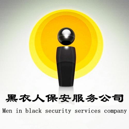 黑衣人保安公司