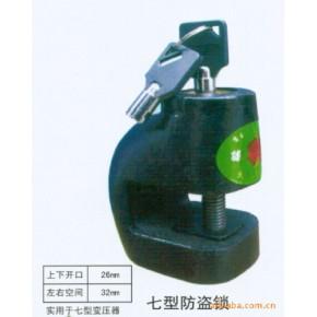 电力七型变压器防盗锁