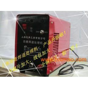 不锈钢焊斑处理机 全国销售热线:400-021-5986