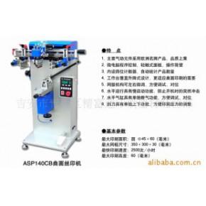 ASP140CB-1曲面丝印机