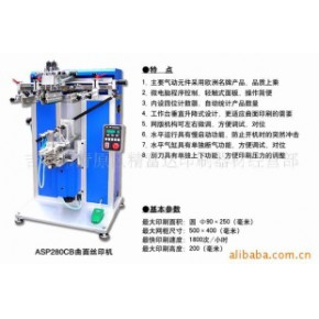 ASP280CB-1曲面丝印机