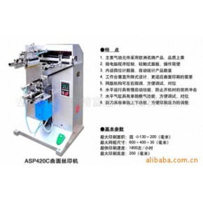 ASP420C曲面丝印机