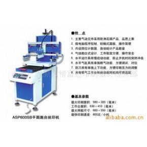 ASP600SB-1平面跑台丝印机
