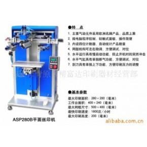ASP280B平面丝印机