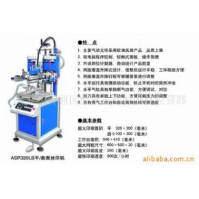ASP320LB-1平面曲面丝印机