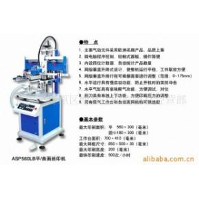 ASP560LB-1平面曲面丝印机