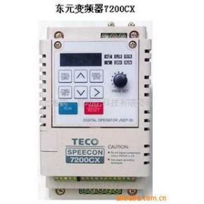 东元变频器 东元 7200CX