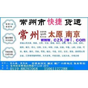 【信誉保证 品质服务】常州物流到太原专线 专业服务
