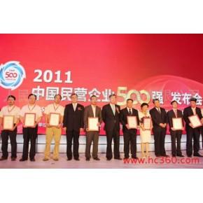 2011中国民企500强发布会在京隆重举行