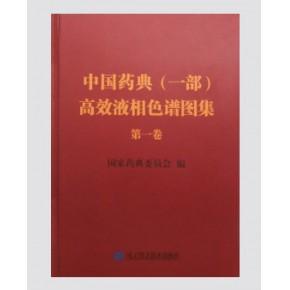 大连依利特与国家药典委合作项目:中国药典(一部)高效液相色谱图集》正式出版