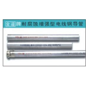 金道牌优质三级耐腐蚀镀锌电线钢导管