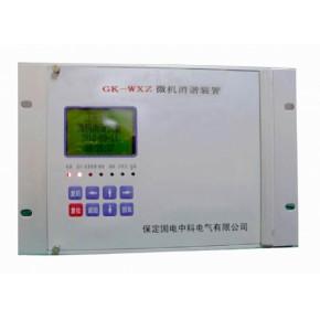 GK—WXZ型微机型消谐装置
