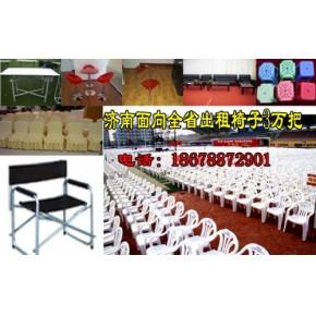 淄博租赁桌椅18678872901