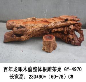 百年龙眼木树瘤整体根雕茶几