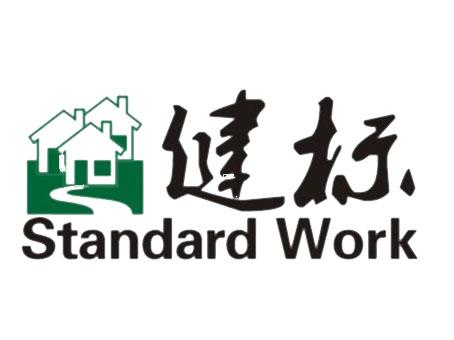 广州健标安防设备有限公司
