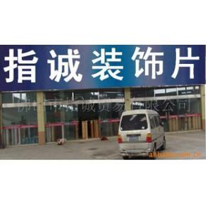 PVC装饰软片005 PVC