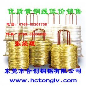 "「〈""H65黄铜线厂家""『国标』""优质H65黄铜线""〉」"