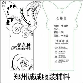 郑州专业订做吊牌 商标 水洗标 布标 领标 手提袋 不干胶等