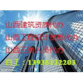 临汾地区:临汾侯马霍州汾西吉县安泽县建筑资质代办、设计资质、房地产资质代办