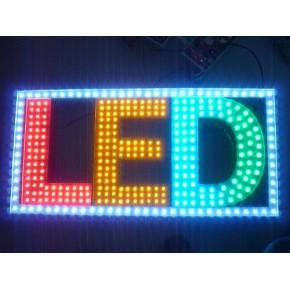 汕头LED招牌