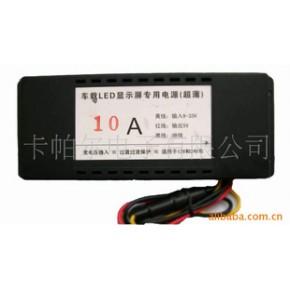 超薄车载 LED 开关电源 24V-5V 10A