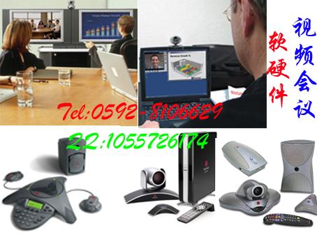 厦门音视频会议系统工程服务有限公司