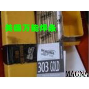 美国MG万能焊条303