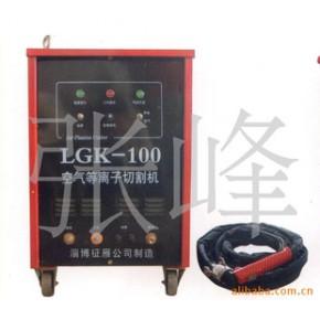 LGK-63A  空气等离子切割机